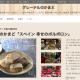 AionSur Captura-de-pantalla-2018-12-27-a-las-8.03.03-80x80 Los mantecados de Estepa conquistan Japón Estepa  destacado